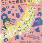 NHK「にっぽん縦断こころ旅」お手紙募集のお知らせ