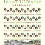 2016年観光カレンダー販売中です!!