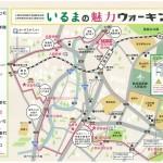 いるまの魅力ウォーキングマップ(入間市駅スタート)