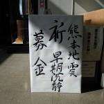 熊本地震 祈 早期沈静