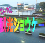 入間市駅前観光ショウケース