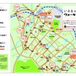 いるまの魅力ウォーキングマップ(武蔵藤沢駅スタート)