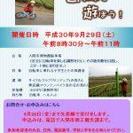 自転車散歩・ポタリング講習会(自転車で遊ぼう!)