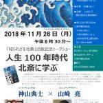 『「知られざる北斎」出版記念トークショー 人生100年時代 北斎に学ぶ』
