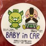 『BABY in CARマグネットを販売しています!』