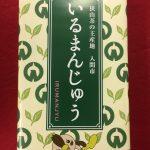 『いるまんじゅうリニューアル!』