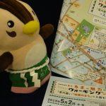 5/2いるまの魅力ウォーキング開催!!