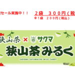観光協会オリジナル商品「狭山茶みるく」の販売セールを実施します!