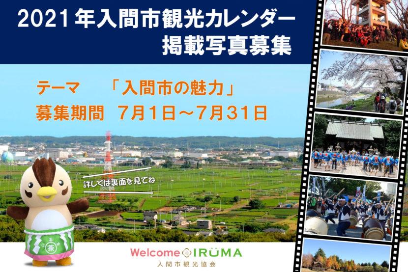 観光カレンダー写真募集