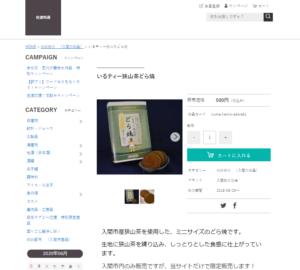 通販サイトイメージ