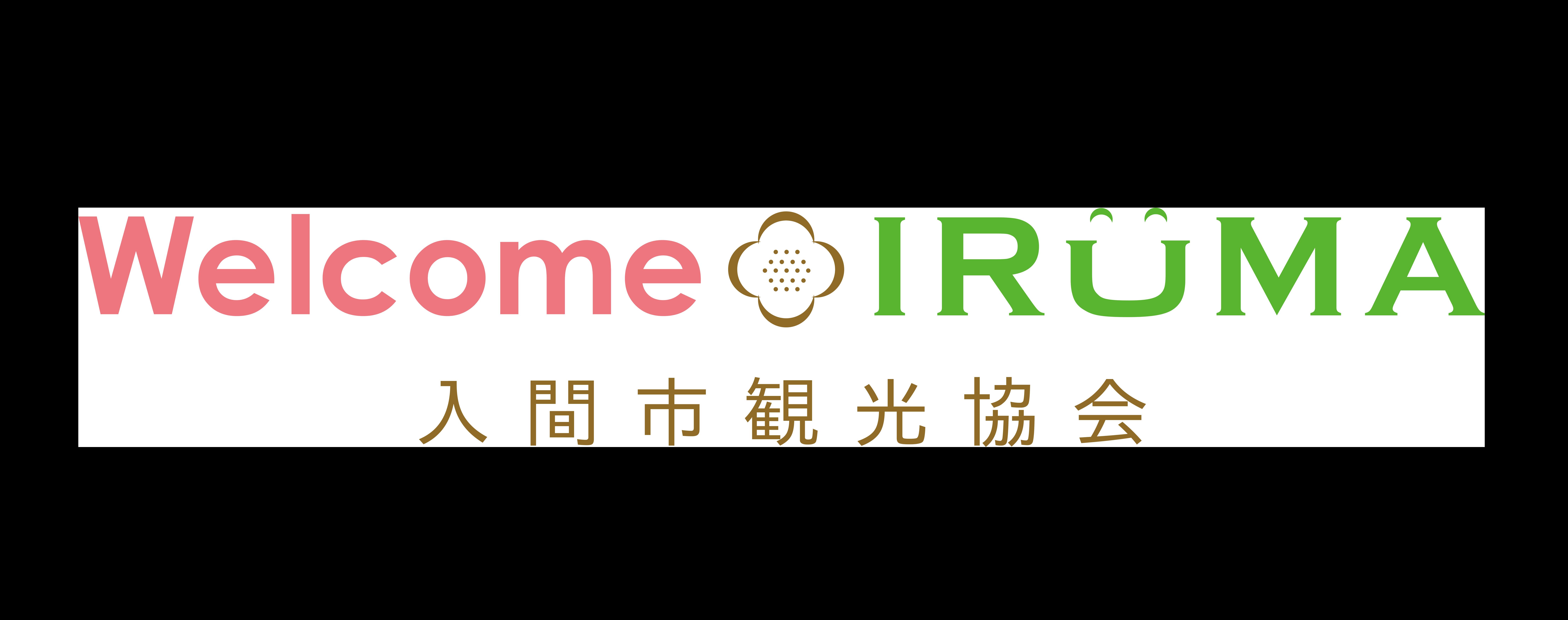 入間市観光協会