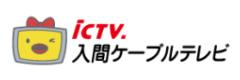 入間ケーブルテレビ