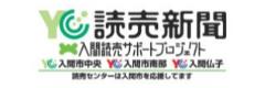 読売新聞 YC入間市北部