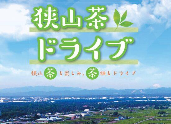 狭山茶ドライブ